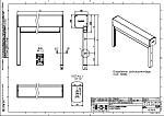 Техническая документация VENTOSOL– 12325-2